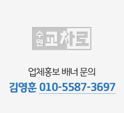 수원교차로, 업체홍보 배너 문의. 031-221-7001